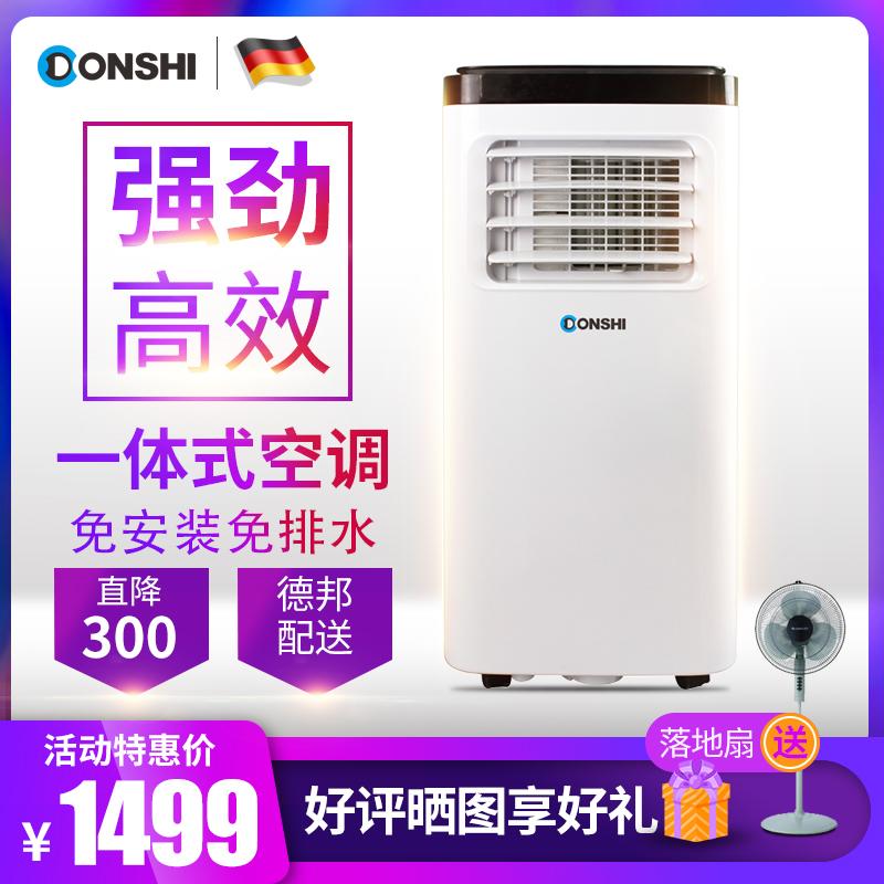 热销0件正品保证东仕可移动空调大1匹冷暖立式家用宿舍租房制冷一体机免安装