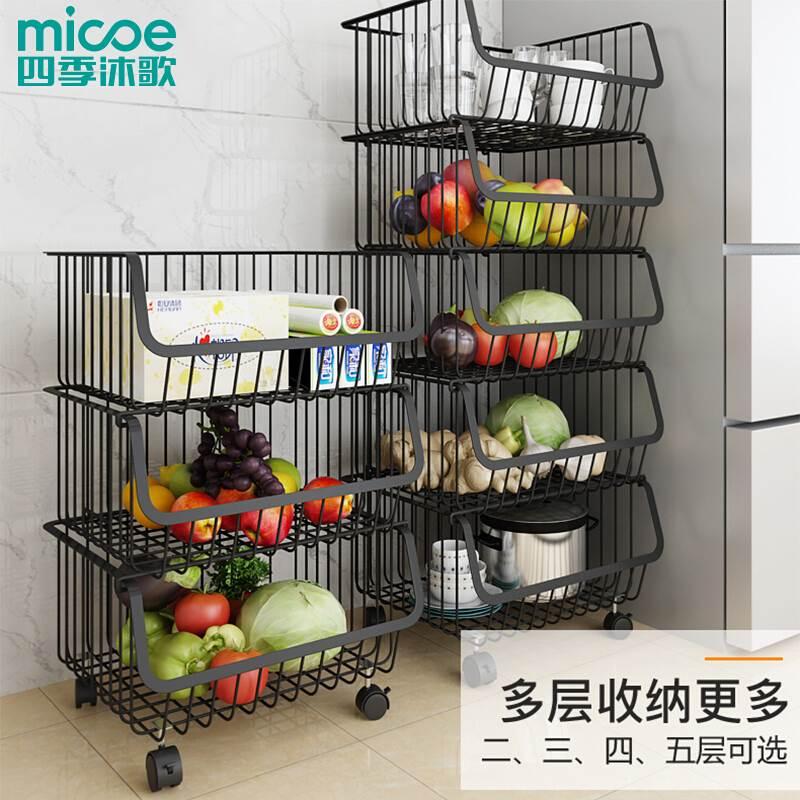 四季沐歌MICOE黑色厨房置物架蔬菜水果篮架子落地多层收纳篮可叠