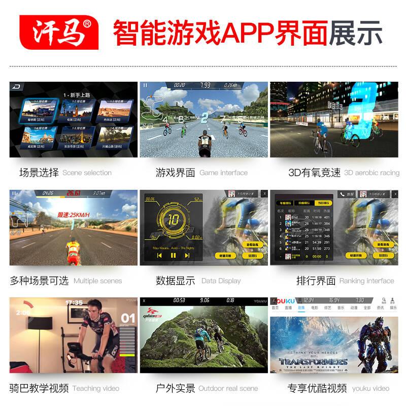 汗马 家4用动感单车静音运动器材健身车室内脚踏车