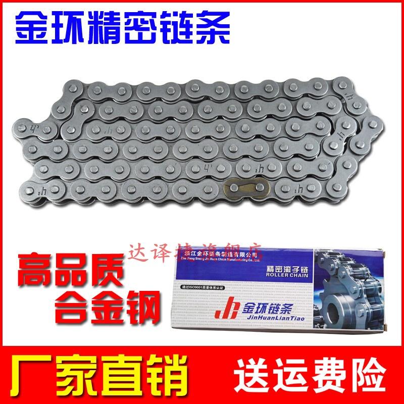 Роликовые цепи Артикул 602985438090