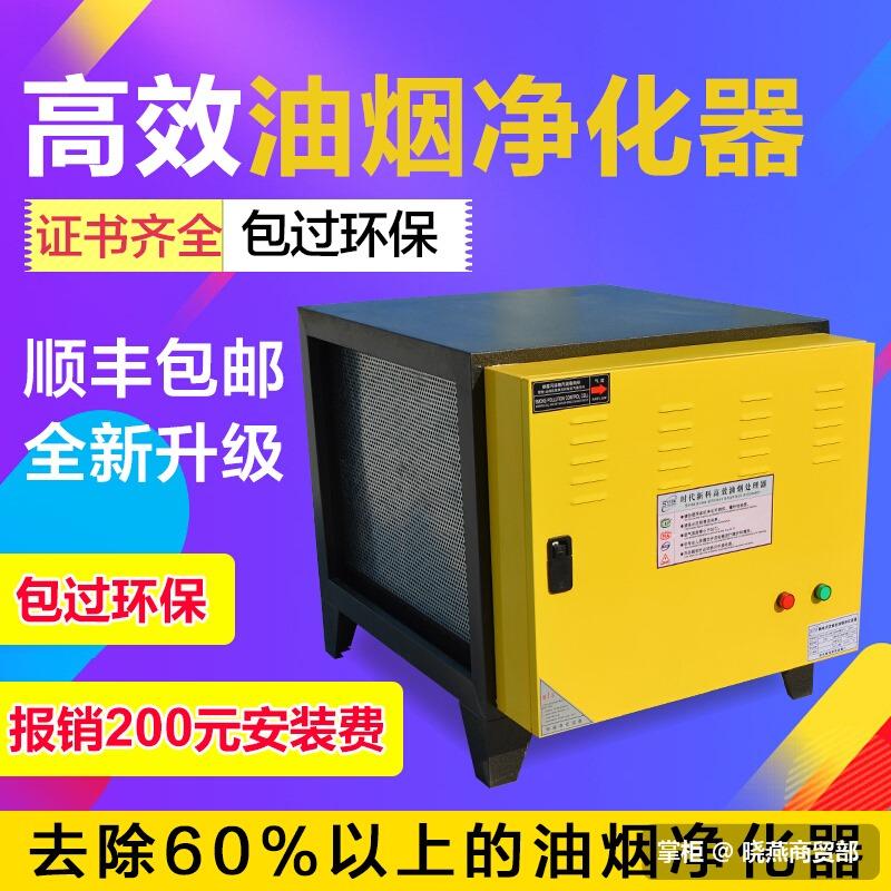 [晓燕晓燕123其他商用厨电]双亚 低空油烟净化器商用饭店厨房餐饮月销量0件仅售10455元