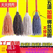 Old home mops mops ordinary mops increase absorbent mops