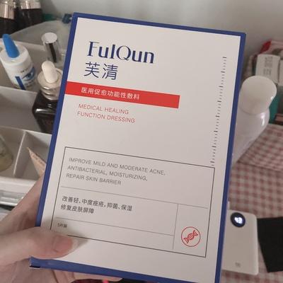 已亲测:芙清医用敷料冷敷贴 控油防痘面膜5片/盒