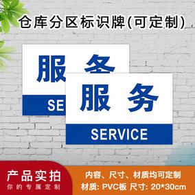 服务 分区4牌分组牌区域牌指示牌区间牌工车间分区牌做164