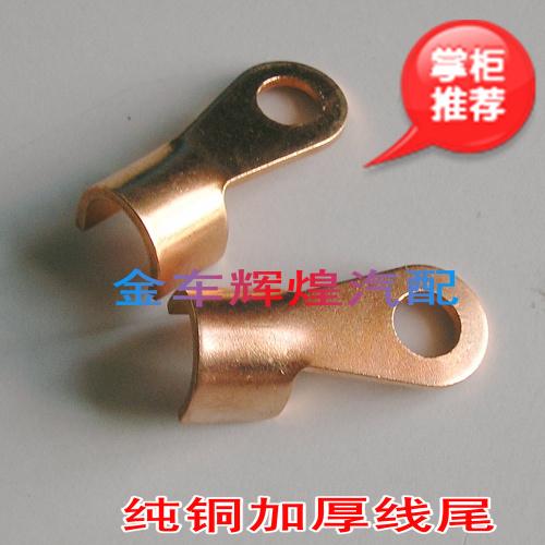 电瓶搭火线充电夹子线尾线耳开口铜鼻子电瓶连接线卡子纯紫铜