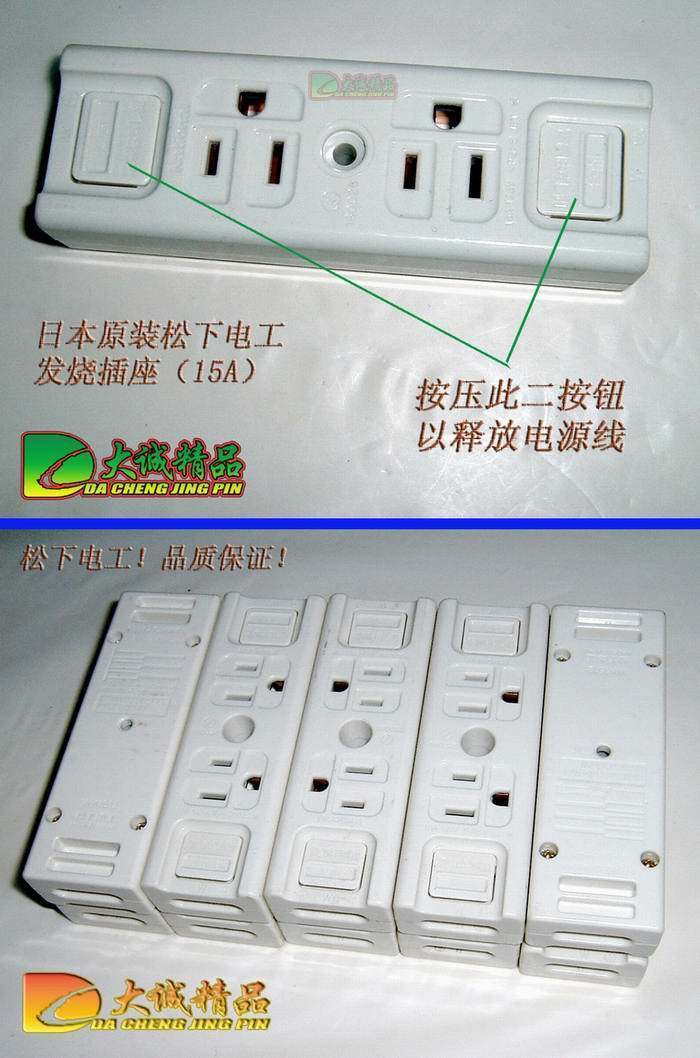 【大诚精选】日本原装松下电工美标电源插座(可作外置墙插)