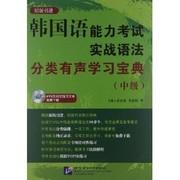 韓國語能力考試實戰語法分類有聲學習寶典(
