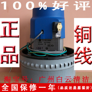 Baiyun Jie Pa vacuum cleaner motor vacuum suction machine motor Kamei vacuum cleaner motor Long motor BF501B