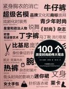 100個改變時尚的偉大觀念 (英)哈里特&沃斯里 正版書籍