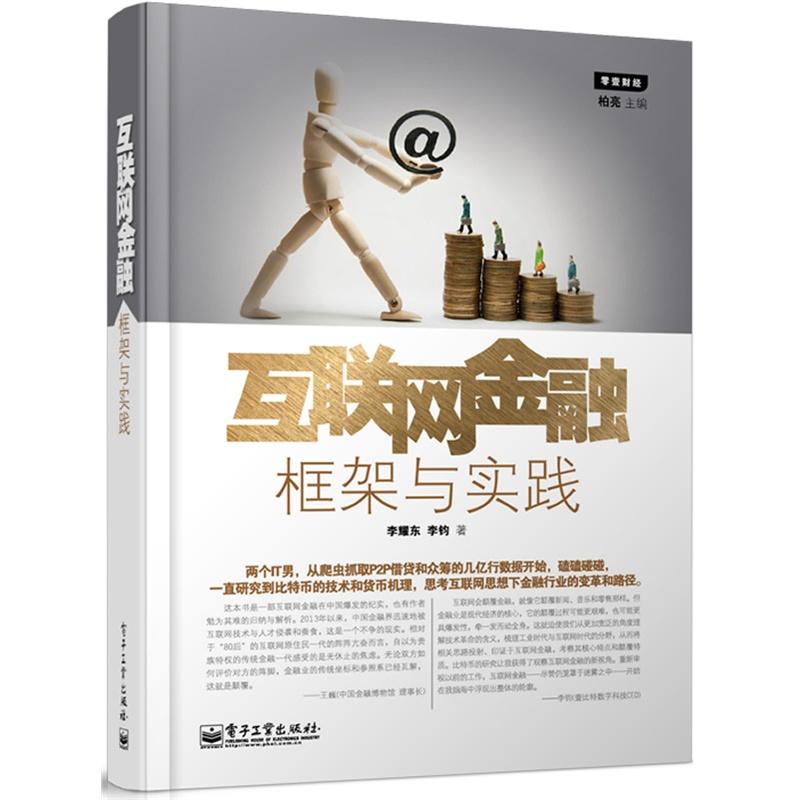 """互联网金融(国内首部探讨互联网金融框架与实践的著作。王巍作序。支付宝,余额宝,"""""""