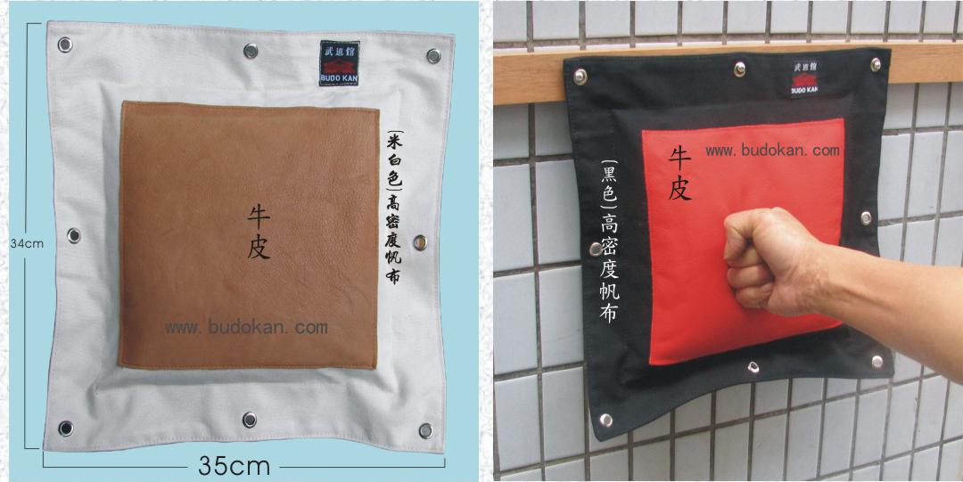 Военный дорога дом Будо Кан & л; Стена стиль мешки с песком ( квадрат цель )>