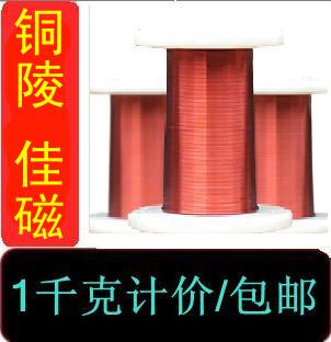 1 килограмм бесплатная доставка F уровень сопротивления высокая температура 180 степень медь краски пакет линия EIW электромагнитный линия QZY-2/180