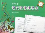 小學生語文配套練字本 六上  博庫網