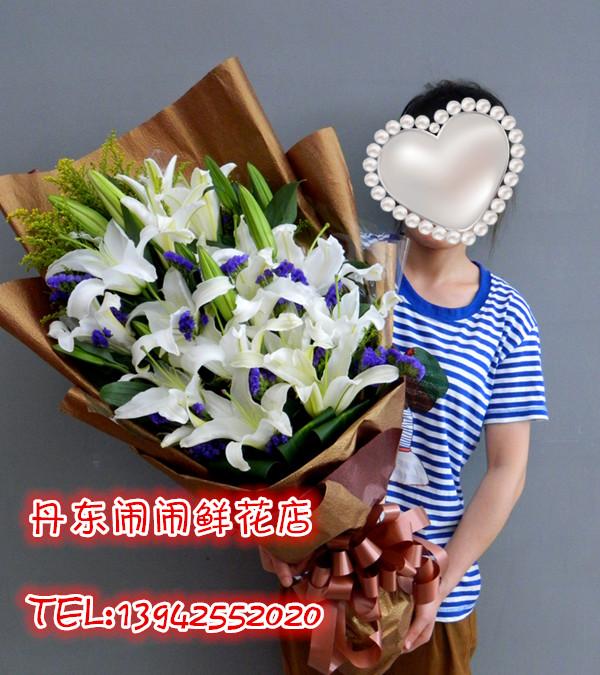 【超大气-香水百合】丹东本地实体鲜花店/东港凤城宽甸鲜花速递