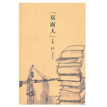 """""""双面人""""手记 潘凯雄 著 复旦大学出版社 9787309074345 """"双"""