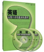 Hua Normal University with shortcuts English Advanced interpretation Skills training course with CD-ROM Chen Xiang Editor-in-chief East China Normal School Press is suitable for advanced interpretation qualification of English majors