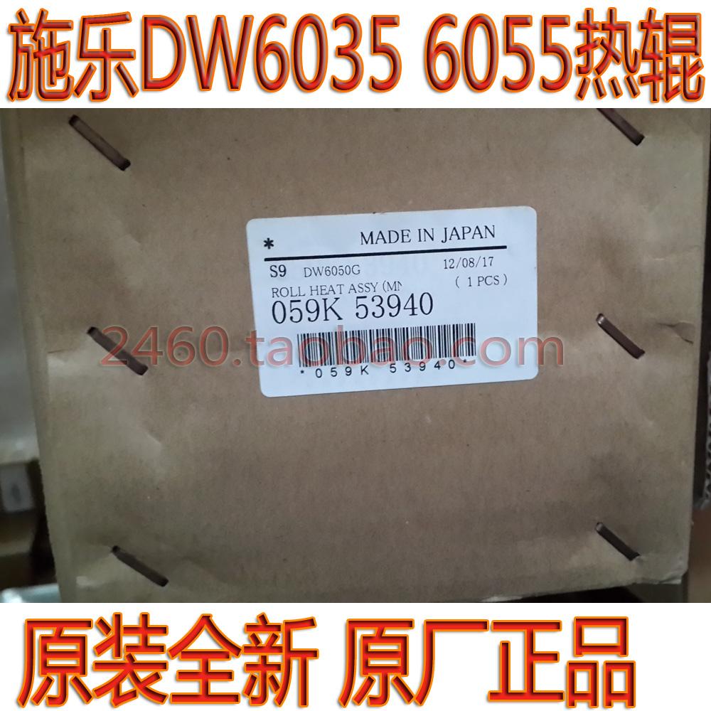 施乐工程复印机DW6035 6055热辊 上辊 定影器 加热辊 无灯管清仓