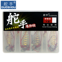 Helmsman explosion hook Isetan bomb hook hook hook fishing hook 1 box 4 pay explosive hook set fishing gear