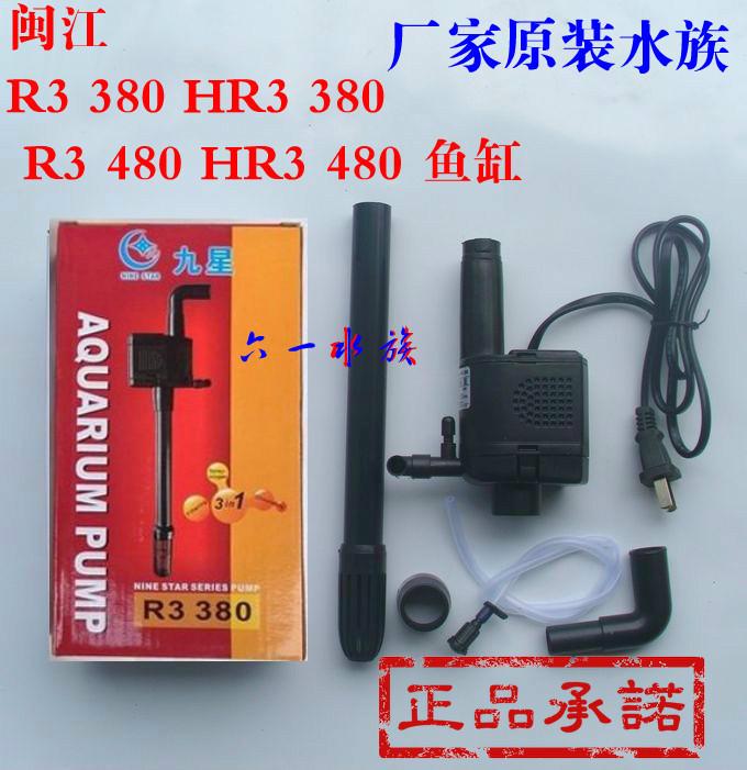 闽江水泵R380过滤器宝来R3/480/HR3/480/R3/380/HR3/380鱼缸水泵