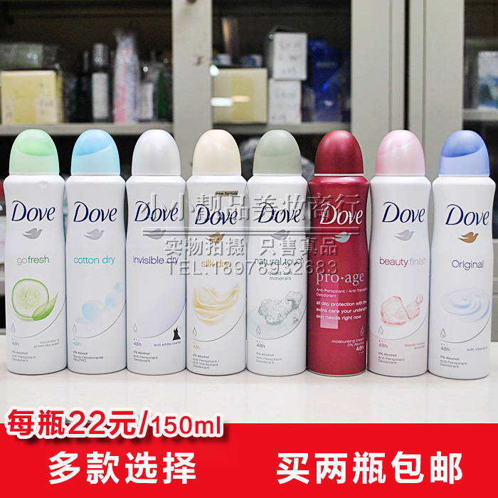 Buy 2 Bottles Free Shipping Import More Fragrant Dove Body Deodorant Spray 150ml Ms Male Antiperspirant Suppression Green Flavor Variety Taobao Depot Taobao Agent