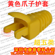 Crystal head sheathed claws sheathed cable network plug network line jacket yellow Super five pouches