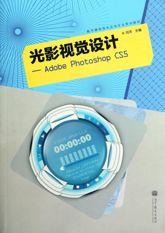光影视觉设计--Adobe Photoshop CS5(附光盘数