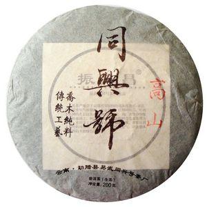 Yiwu Tongxing No. 2013 Yiwu Gaoshan ancient tree Puer raw tea