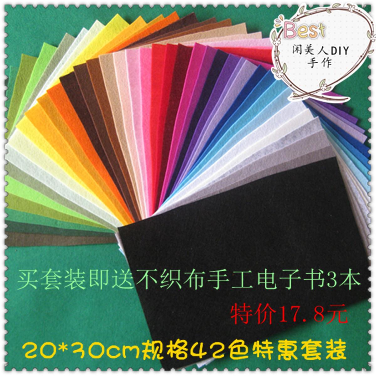 Бесплатно красота DIY ручного импорта нетканых материалов/чувствовал ткань оптом 20 * 30 см 1 мм размер 42