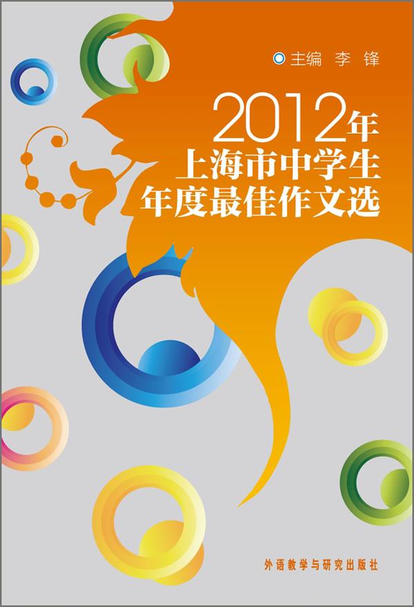 正版 2012年上海市中学生年度最佳作文选  外语教学与研究 版