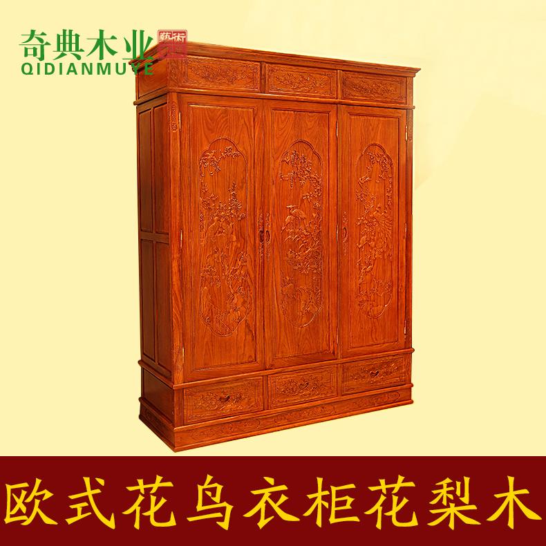缅甸花梨大衣柜大果紫檀雕花衣柜非洲花梨木红木三门衣柜明式衣柜