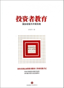 投資者教育(國際經驗與中國實踐) 管理