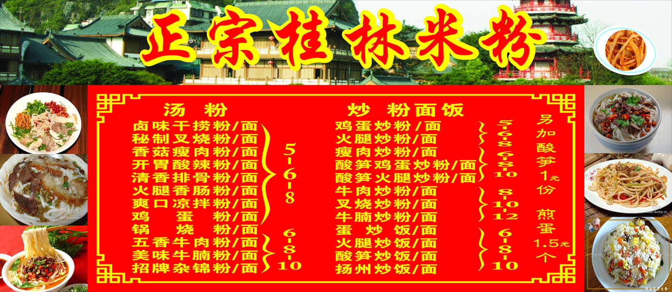 F09饰品摆件挂画海报展板158桂林米粉价目表印制订做贴纸