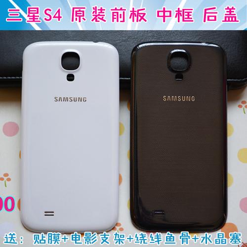 Samsung i9500 оболочки 9508 9502 корпуса после того, как оригинал бэк покрытия S4 мобильный набор 8552 аккумуляторного отсека