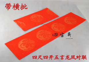 Anhui rice paper couplets couplet paper Cource paper couplets years of red couplets four feet four open shed Jinlong Feng
