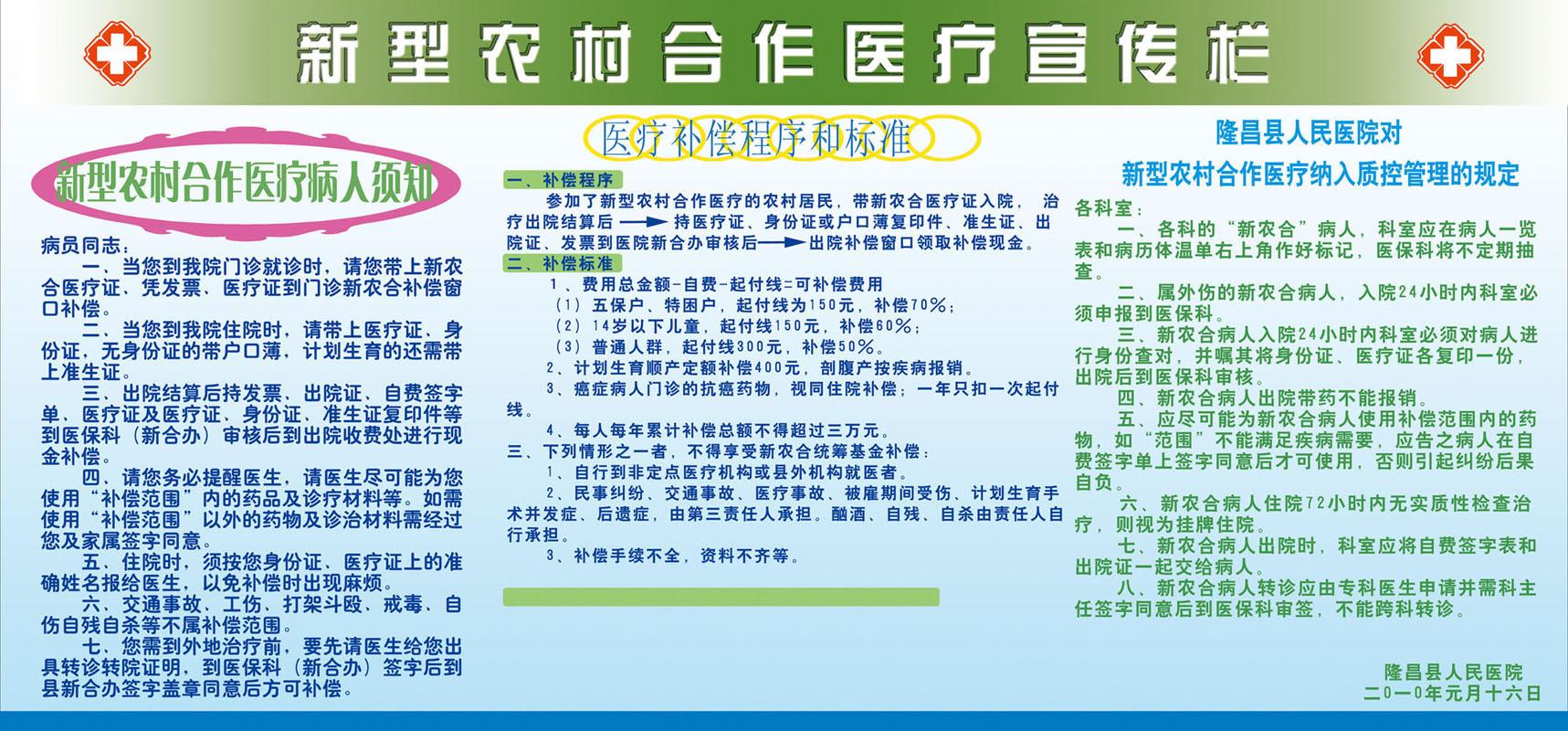 海报展板卓画家居饰品G98/59职工医保政策宣传专栏