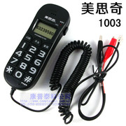 Authentic original Vermouth odd phone check line test line phone line checked phone black check machine