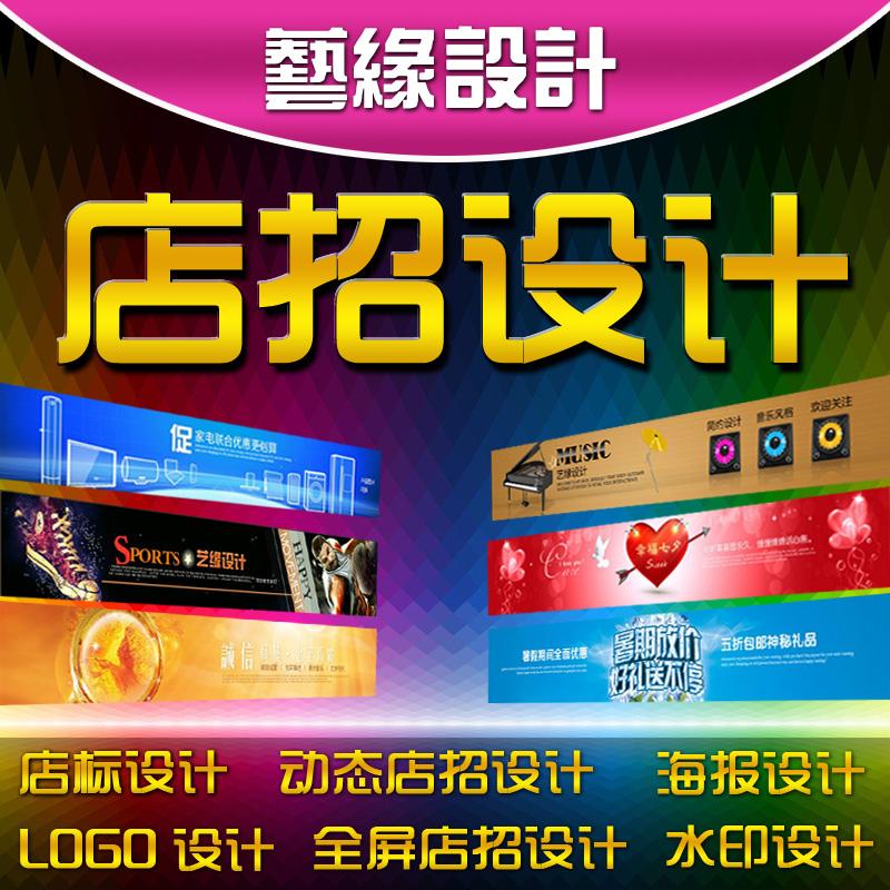 Водяной знак дизайн logo производство taobao магазин украшение картина марка значок магазин имя магазин знак магазин новобранец дизайн сделанный на заказ