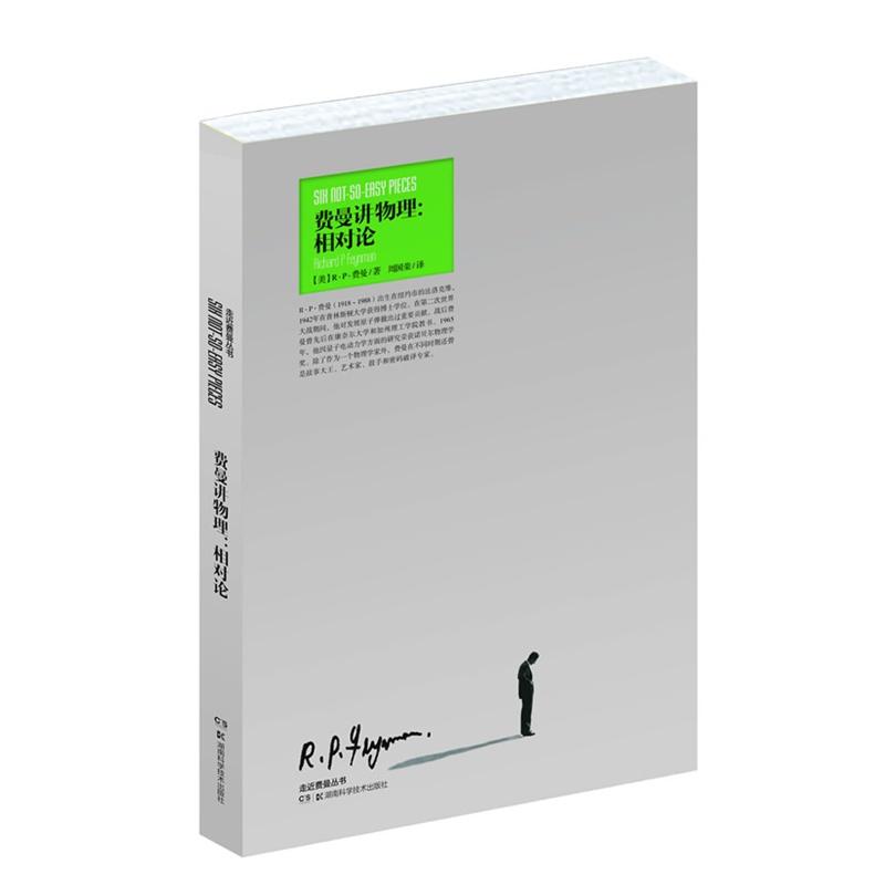 费曼讲物理--相对论/走近费曼丛书 物理学科普读物 正版书籍 湖南科技出版社