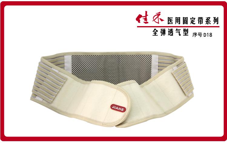 佳禾正品磁疗自发热护腰带护胃收腹保暖腰托男女通用保健护具