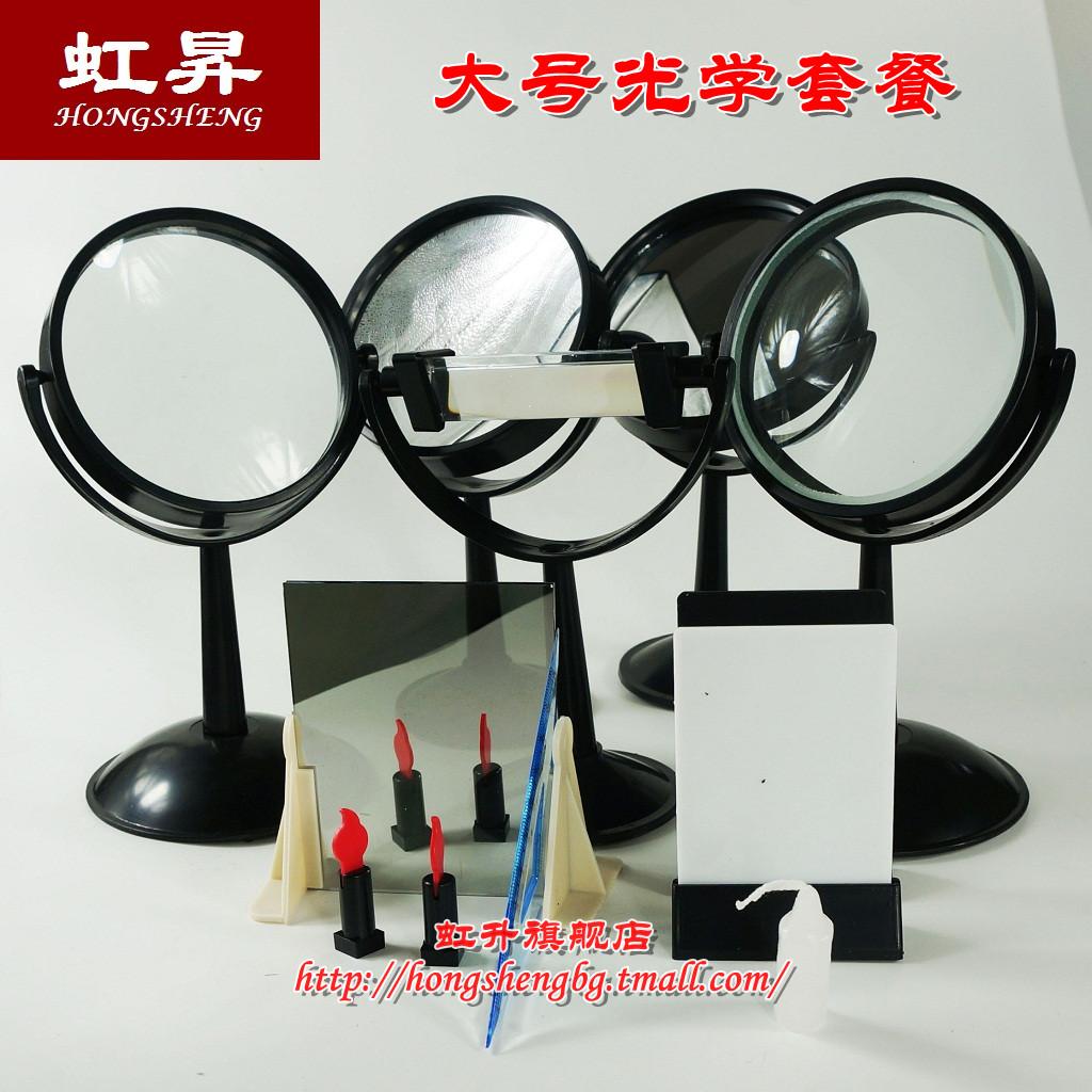 大号光学套装实验器材 三棱镜 平凹面镜 凸透镜 小孔成像教学仪器