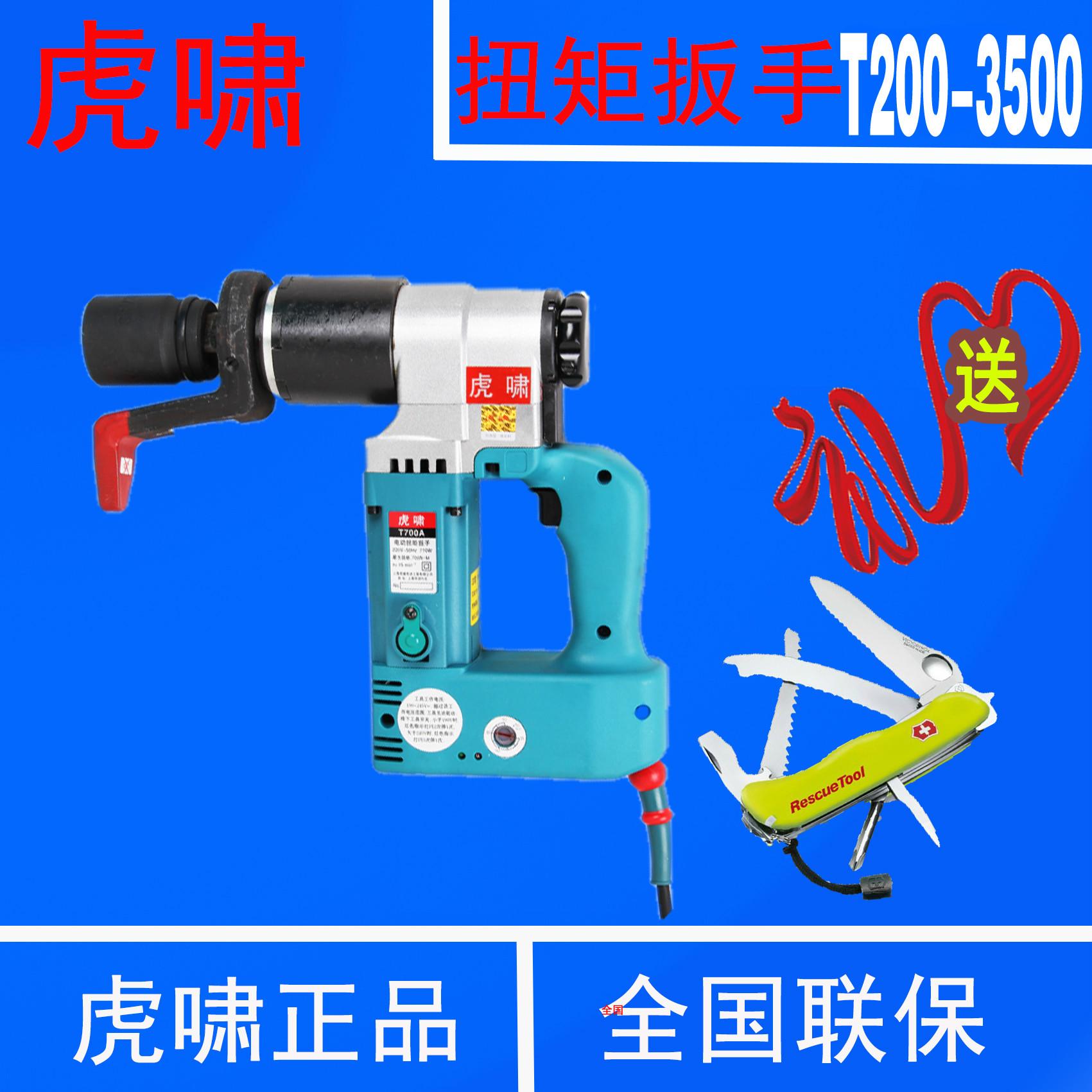 Тигры фиксированный твист квадрат электрический гаечный ключ T2000T1500T1000T700T400T300T200 ротор монтаж