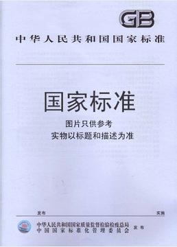 GB/T 28031-2011 信息技术 办公设备 图像扫描设备规格表中包含