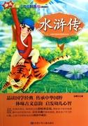 水滸傳/少兒注音讀物系列叢書  博庫網