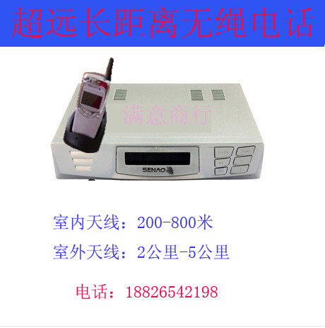 Super long distance mobile duty machine high power cordless telephone slave machine Shennao sn629 one tow one two