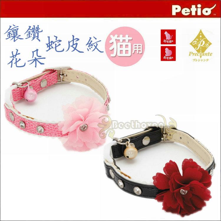 Моллюск больше аромат домашнее животное /Petio пирог земля заумный алмаз цветы змеевидный линий кот использование ошейники шея круг / колокол