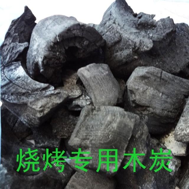 BBQ древесный уголь Qiqihar барбекю с древесным углем 7 два не кокса механизм древесный уголь северо-восточный уголь