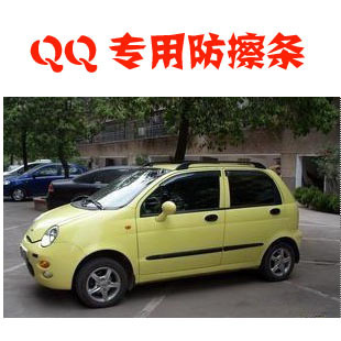 Genuine Chery QQ3 QQ crash of the door trim qq QQ door scuff set of 4 Specials
