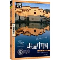 中国美景游历很有价值中国完全旅行攻略旅游类畅销品牌国家地理图说天下走遍中国正版书籍当当网50减100每满