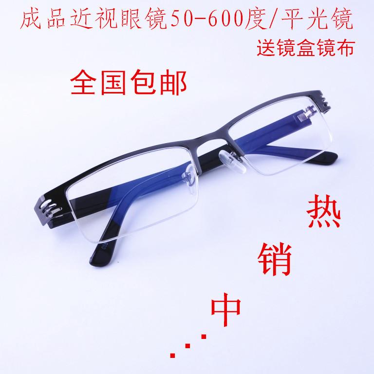 金属近视眼镜成品50--600度近视眼镜框男女半框眼镜架平光护目镜