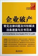 企業破產常見法律問題及糾紛解決法條速查與文書范本/法條速查文書范本系列 法律出版社法規中心 正版書籍